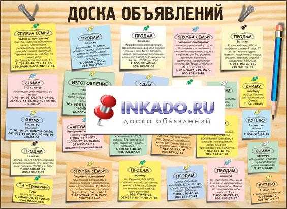 Подать объявление г екатеринбург бесплатная доска объявлений в россии